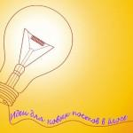 Идеи для новых постов в блоге