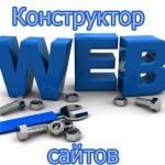 Конструкторы сайтов. Преимущества и недостатки использования конструкторов сайтов.