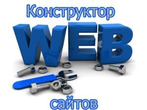 Картинка к записи: Конструктор сайтов.