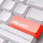 Pingback и Trackback — как избавится от спама?