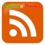 Плюсы и минусы использования RSS