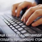 Страница сайта для рекламодателей. Как создать продающую страницу