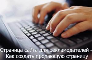 Страница сайта для рекламодателей - Картинка к записи