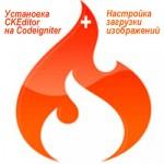 Установка CKEditor на Codeigniter и настройка загрузки изображений
